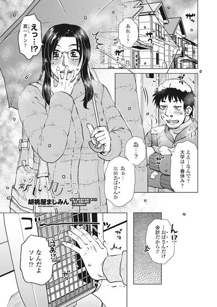 新しいカノジョ(単話)