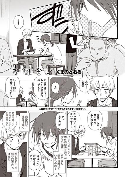 お似合い(単話)