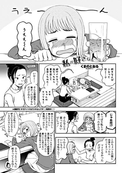 【巨乳 エロ漫画】私が好きな人(単話)