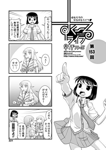 すくーるライフ 第153話