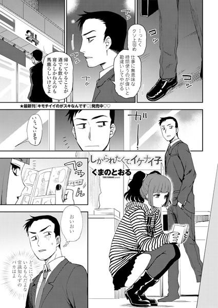 しかられたくて、イケナイ子(単話)
