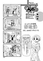 すくーるライフ 第155話