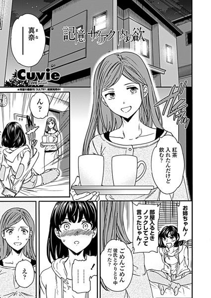 【美少女 エロ漫画】記憶サイアク肉の欲(単話)