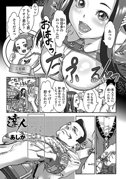 【美少女 エロ漫画】達人(単話)