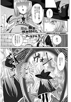 見習い魔女の卒業制作!(単話)