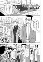 SWEET MEMORY(単話)