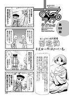 すくーるライフ 第159話