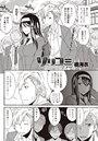 ソリコミ〜Solid Communication〜(1)