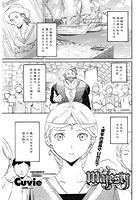 majesty(単話)