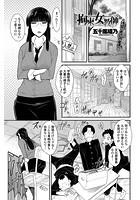 拘束女教師(単話)