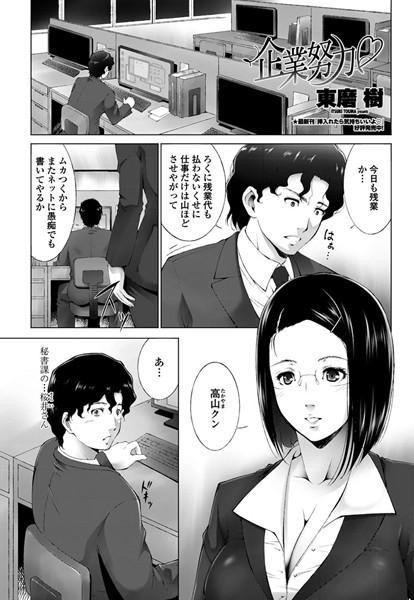 [めがね]「企業努力(単話)」(東磨樹)  同人誌