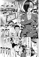 ホワイト企業(単話)