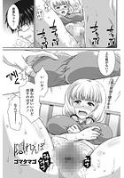 隠れんぼ(単話)