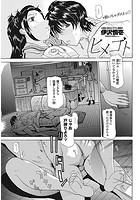 ヒメゴト(単話)