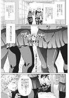 ブラックパラダイス(単話)
