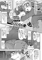 いじられ愛(単話)