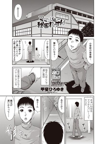 ママさんバレー秘蜜れっすん(1)