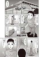 ママさんバレー秘蜜れっすん(単話)