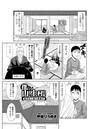 僕の山ノ上村日記 第五村人・小泉春子