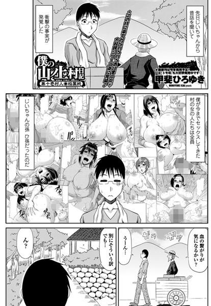 僕の山ノ上村日記(単話)