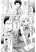 せ〜きょういく(単話)