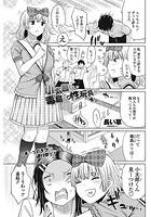 小太郎くんは毒島さんの性玩具(単話)