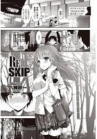 RE:SKIP(単話)