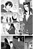 美人上司の堕とし方(単話)