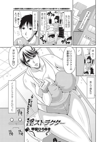 淫ストラクター(単話)
