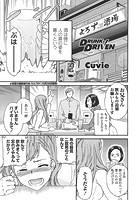 DRUNK-DRIVEN(単話)