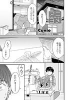 アニヨメ(単話)