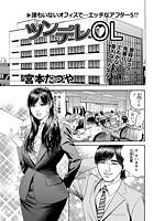 ツンデレOL(単話)