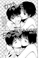 胸キュンH 〜生きものの恋〜