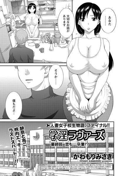 学淫ラヴァーズ 最終話「恋も…卒業!?」