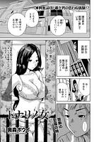 トナリノ女(単話) b336afjcb00388のパッケージ画像