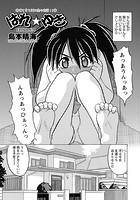 はれ☆ゆき 第8話