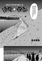 はれ☆ゆき 第13話