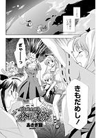 女子校生棋士・倉田美奈 第5話