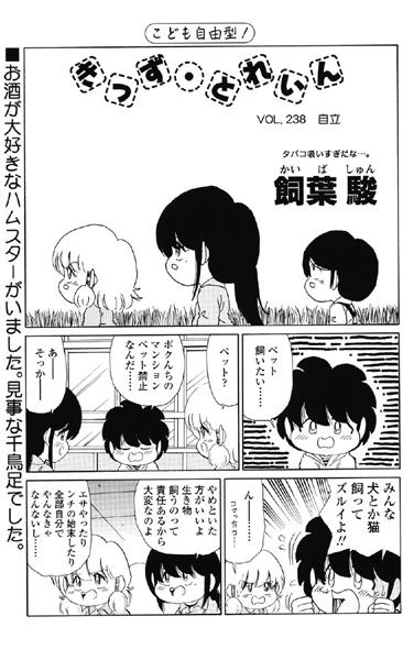 きっず・とれいん(3)