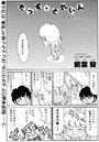 きっず・とれいん(4)