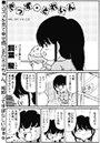 きっず・とれいん(6)
