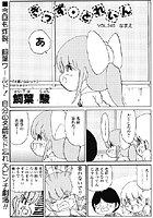 きっず・とれいん(7)