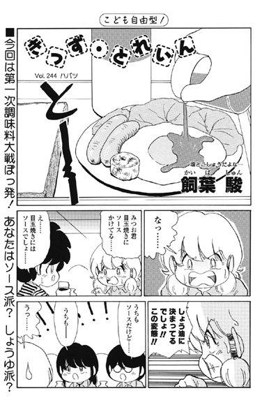 きっず・とれいん(9)