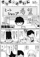 きっず・とれいん(11)