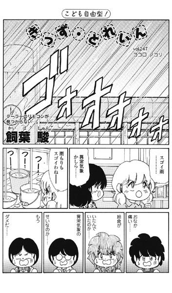 きっず・とれいん(12)