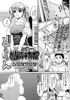 かなヅチカナ?(単話)