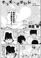 きっず・とれいん(14)