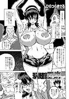 潜入捜査官エリカ(単話)