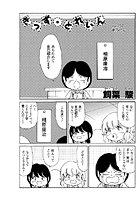 きっず・とれいん(17)