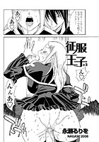 征服王子(3)